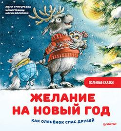 Желание на Новый год: как оленёнок спас друзей. Полезные сказки