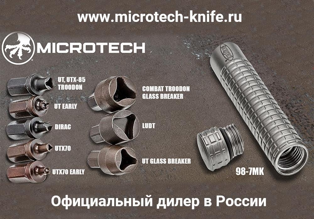 Набор бит Microtech 98-7MK - фотография