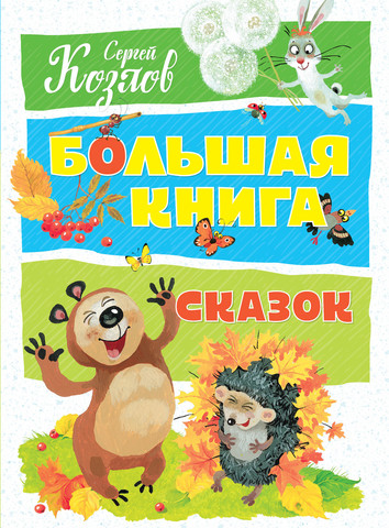 Большая книга сказок, Сергей Козлов