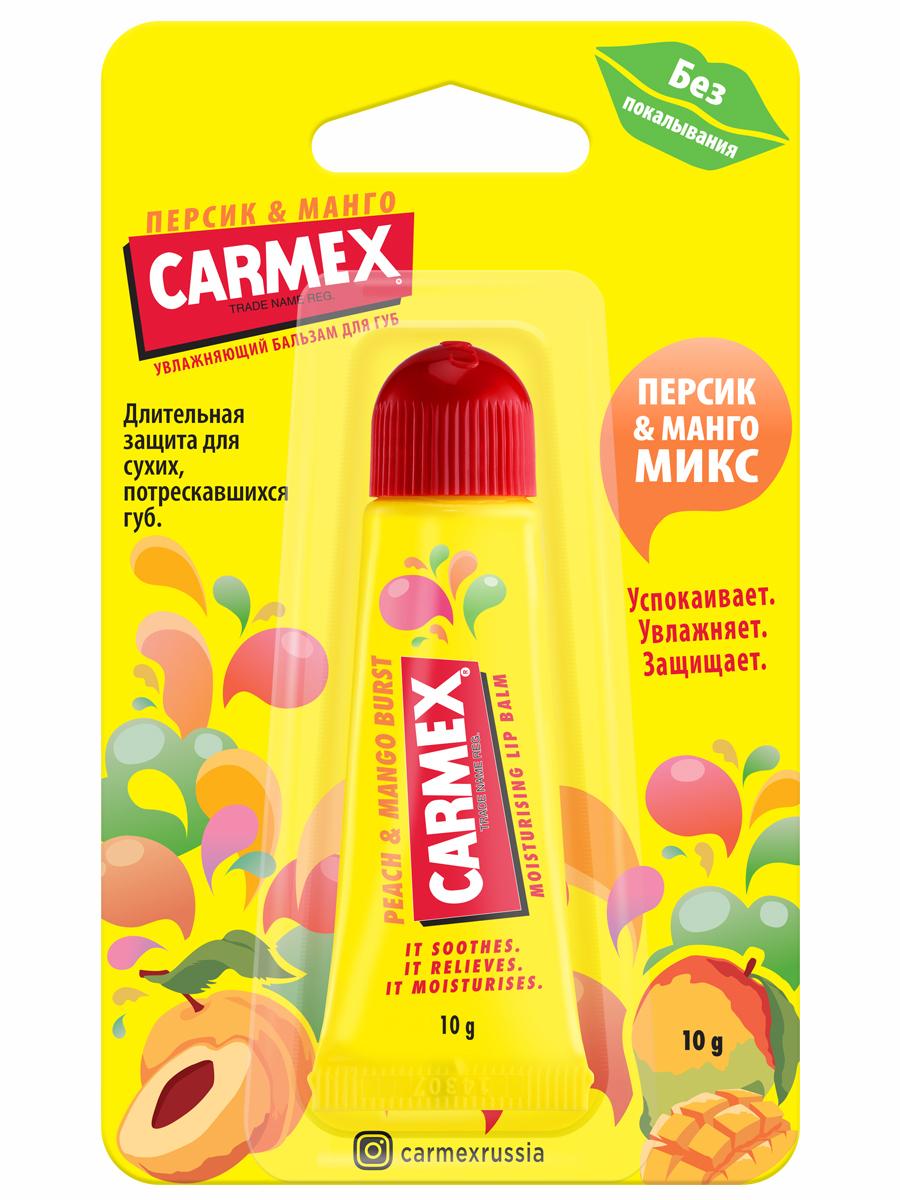 Бальзам Carmex в тубе манго-персик