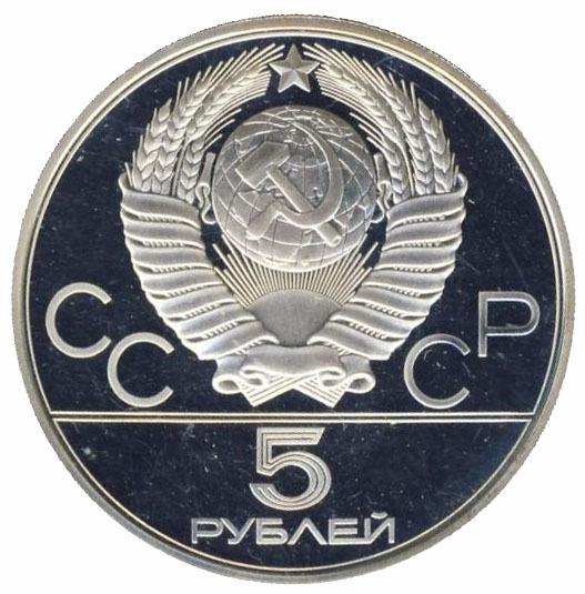 5 рублей 1980 год. Конно-спортивная игра