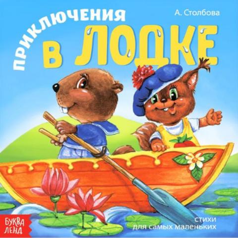 071-0190 Книжка веселые стишки «Приключения в лодке», 19,5 х 19,5 см, 12 стр