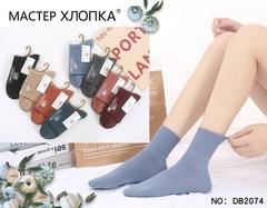 Носки женские медицинские с компрессионным эффектом   (10 пар) арт.DB2074