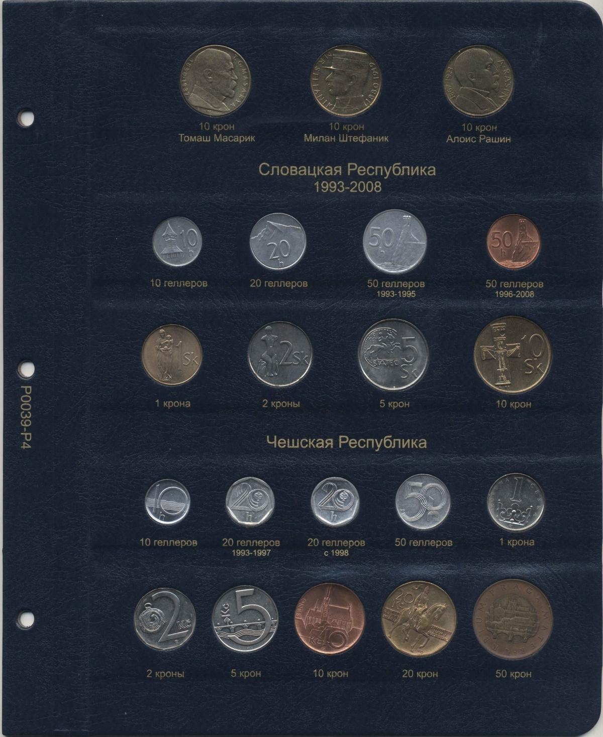Комплект листов для регулярных монет Чехословакии