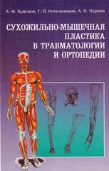 Сухожильно-мышечная пластика в травматологии и ортопедии