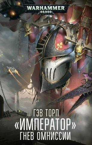 Warhammer 40000. Император. Гнев Омниссии