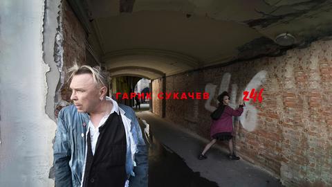 Гарик Сукачев – 246 (CD Deluxe)