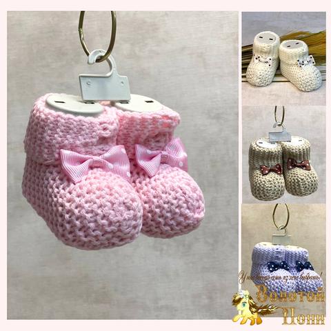 Пинетки вязаные новорожденным (0-1) 210901-С8802