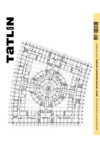 Tatlin Plan #29 Деловой квартал