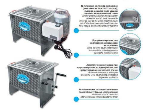 Ручные и электрические маслобойки для сливочного Milky FJ 32, фото