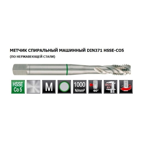 Метчик M10x1,5 (Машинный, спиральный) HSSE Co5 DIN371 C/2,5P 6h R35 100мм Ruko 234100E (В)
