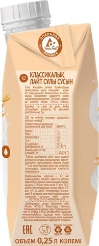 Овсяный напиток nemoloko Классическое лайт 1.5%, 250 мл