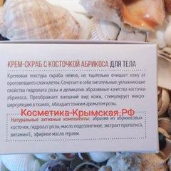 Крем-скраб «Деликатное очищение» с косточкой абрикоса™Крымская Роза