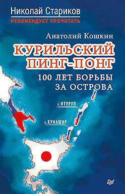 Курильский пинг-понг. 100 лет борьбы за острова
