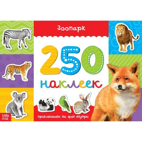 071-0021 250 наклеек «Зоопарк»