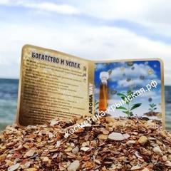 Смесь натуральных эфирных масел «Богатство и Успех»™Ароматный Крым
