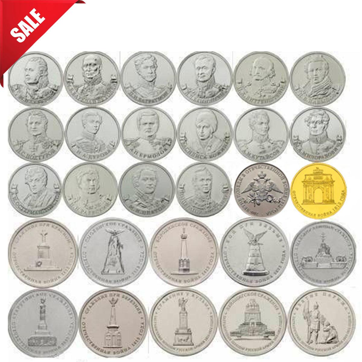 """Комплект """"Бородино"""" 28 монет, 2012 год"""