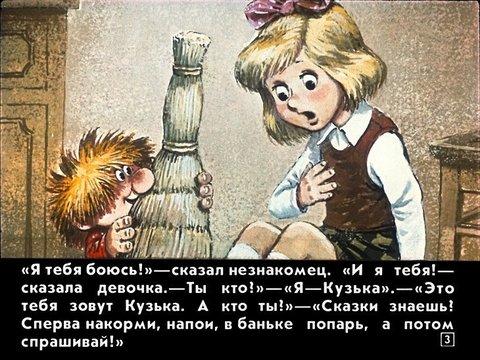 Кузька