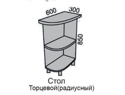 Стол торцевой МАДЕНА 300 (радиусный ) без фасадов