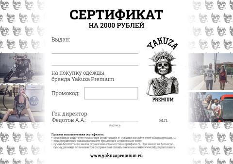 Сертификат на 2000 руб.