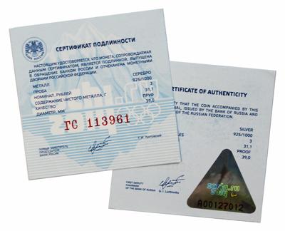 Сертификат подлинности для 3 рублей Сочи 2014
