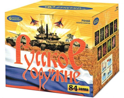 Р8468 Русское оружие (1,2