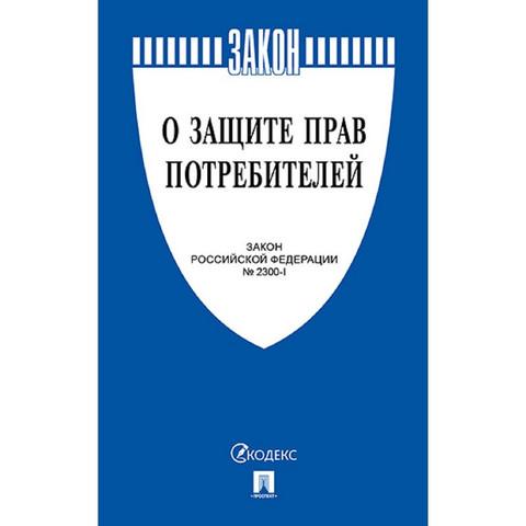 Книга О защите прав потребителей. Закон РФ № 2300-1