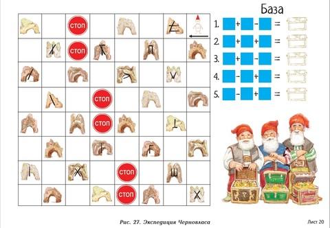 Учимся мыслить с нейропсихологом. Комплект материалов для работы с детьми старшего дошкольного и младшего школьного возраста