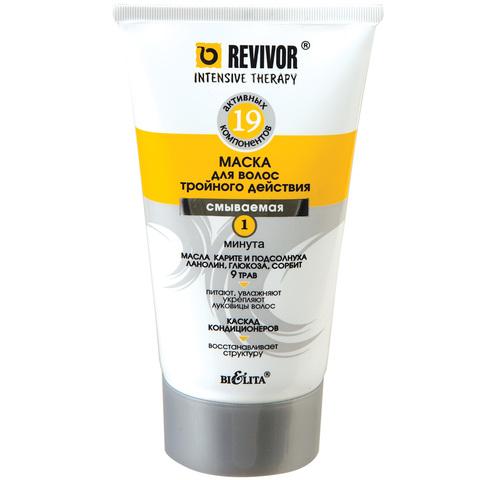 Маска для волос тройного действия смываемая , 150 мл ( Revivor Intensive Therapy )
