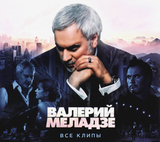 Валерий Меладзе / Все Клипы (DVD)