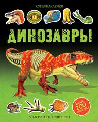 Динозавры. Супернаклейки