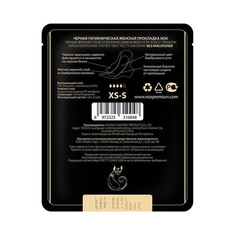 Черные прокладки NOX в индивидуальных саше с премиальным хафбоксом. Размер XS-S. 6 штук.