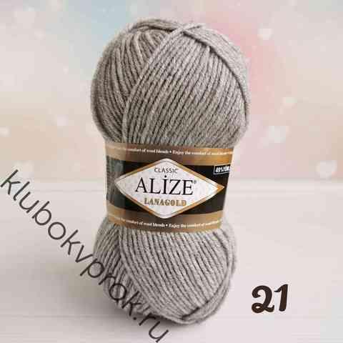 ALIZE LANAGOLD 21, Серый