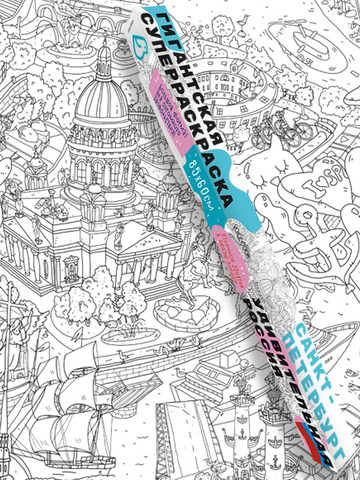 «Санкт-Петербург», серия «Удивительная Россия», гигантская раскраска-плакат А1