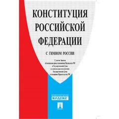 Книга Конституция РФ (с гимном России) 2018 г.