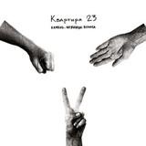 Квартира 23 / Камень. Ножницы. Бумага (CD)