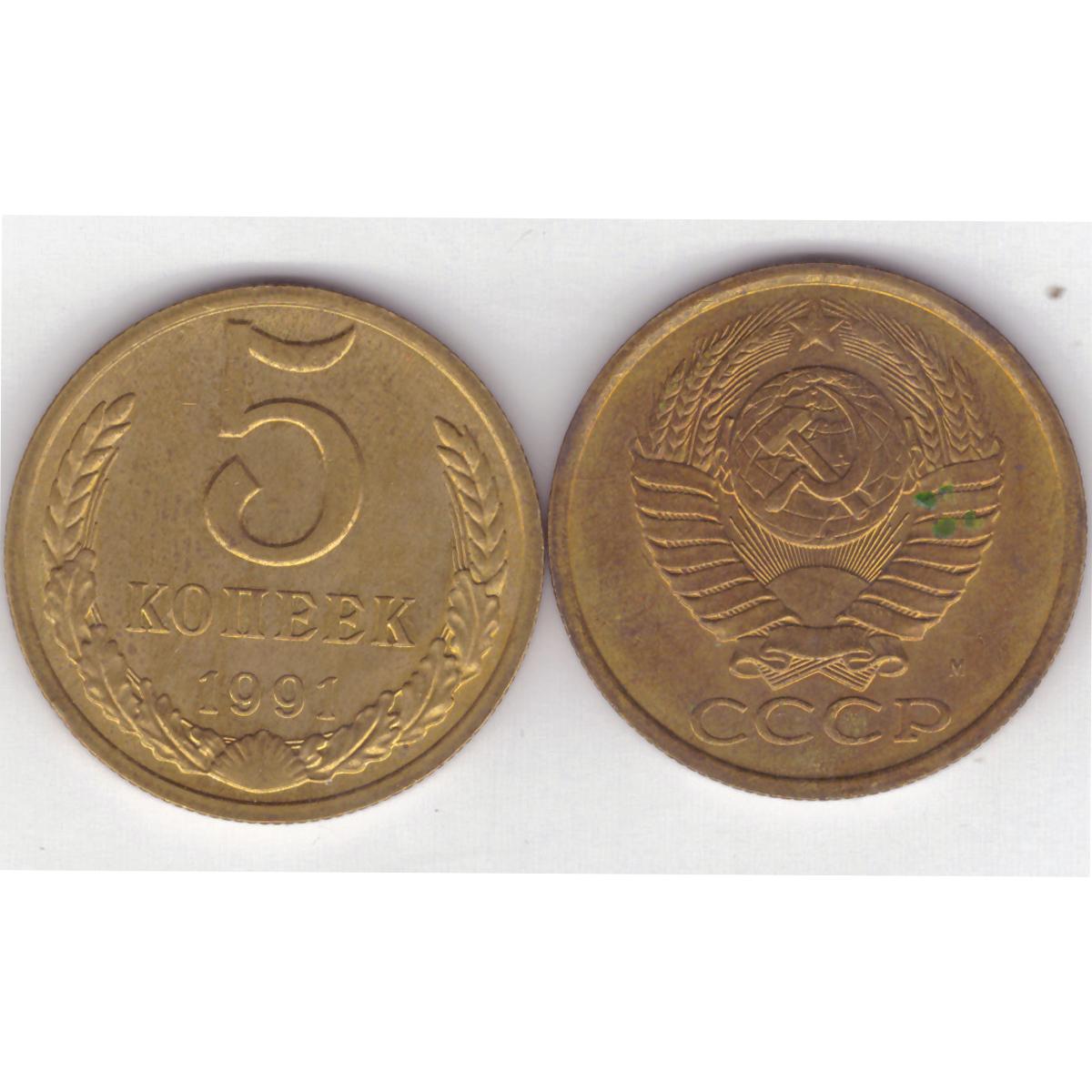 5 копеек 1991 года (м). VF