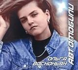 Ольга Восконьян / Автомобили (CD)