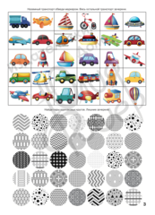 Рабочая тетрадь Юлии Фишер Внимание для детей 3-7 лет