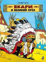 Якари и Великий Орёл