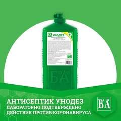 Кожный антисептик спиртовой Унодез 100 мл спрей