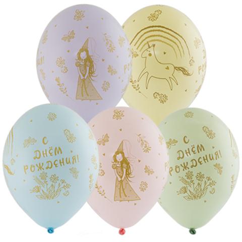 Шары С днем рождения Принцесса Единорог