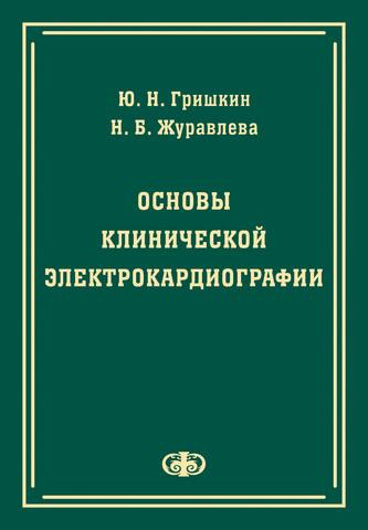 Основы клинической электрокардиографии (электронная версия в формате PDF) / Гришкин Ю.Н., Журавлёва Н.Б.