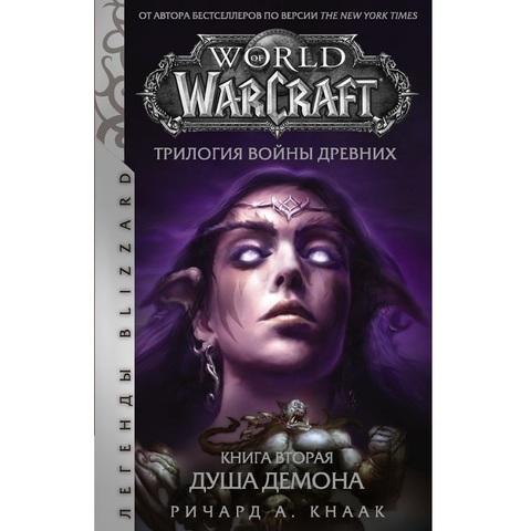 World of Warcraft. Трилогия Войны Древних. Книга 2: Душа Демона