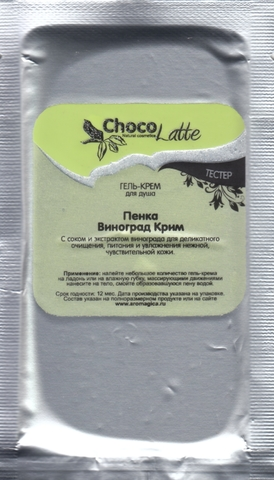 Тестер Гель-крем для душа ПЕНКА ВИНОГРАД-КРИМ, 10g TM ChocoLatte