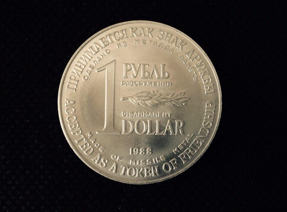 Рубль-доллар - монета разоружения