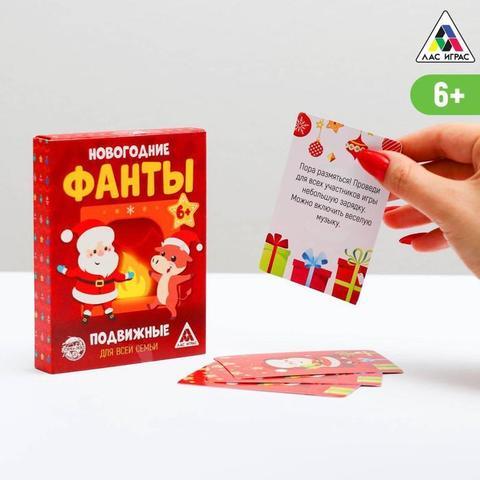 063-1285 Фанты для всей семьи «Новогодние. Подвижные», 6+