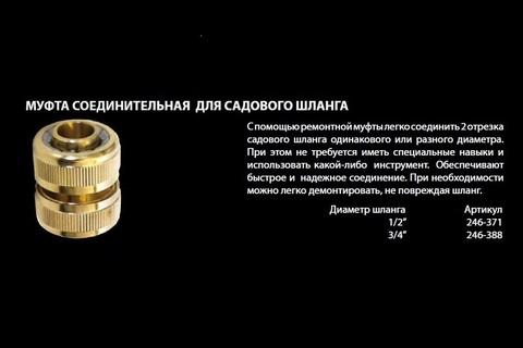 Муфта соединительная QUATTRO ELEMENTI ремонтная 3/4