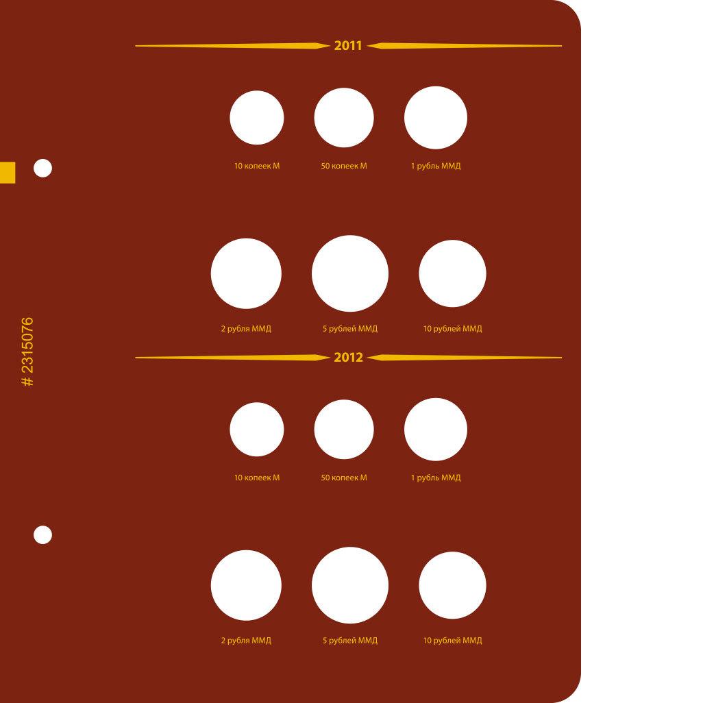 Альбом для монет «Монеты РФ регулярного выпуска с 1997 года». Серия «по годам».  Том 2 (2006–2014)