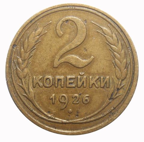 2 копейки 1926 год. (Шт. 1.2) VF-